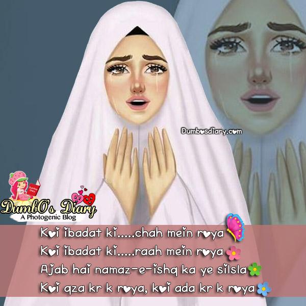 Islamic Photos Beautiful Islamic poetry