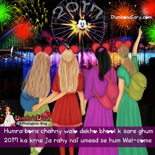 new year 2017 funny wish